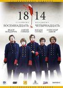 1814 (2006)