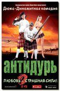 Антидурь (2005)
