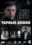 Черные Кошки (2013)