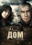 Дом (2011)