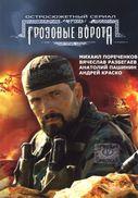 Грозовые Ворота (2005)