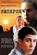 Исчезнувшая империя (2007)