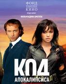 Код Апокалипсиса (2006)