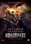 Легенда о Коловрате (2016)