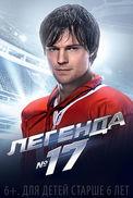 Легенда № 17 (2012)