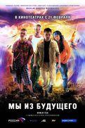 Мы из будущего (2007)