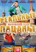 Реальные Пацаны. Московский сезон (2013)